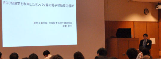BASセミナー2009 第1回 「EQCM測定を利用したタンパク質の電子移動反応解析」 東京工業大学大学院 生命理工学研究科 講師 朝倉 則行 先生
