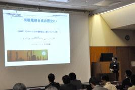 BASセミナー2009 第2回 「有機電解合成における電気化学測定の利用法」 東京工業大学 グローバルエッジ研究院 助教 田嶋 稔樹 先生