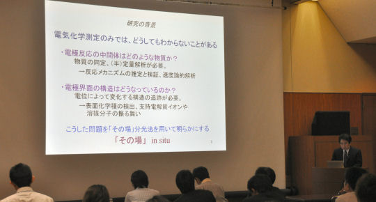 BASセミナー2010 第1回 「電極反応と界面構造」 東京工業大学 大学院総合理工学研究科 准教授 北村 房男 先生