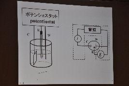 「電気化学の基礎 〜電気化学計測・・・そのポイント〜」 元東京大学工学部 助教授 渡辺 訓行 先生