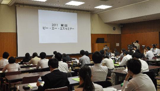 BASセミナー2011 第1回