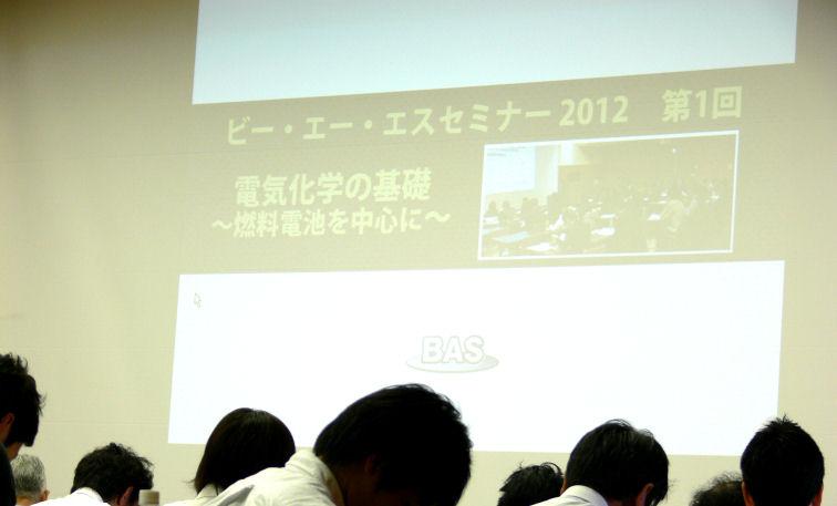 BASセミナー2012 第1回