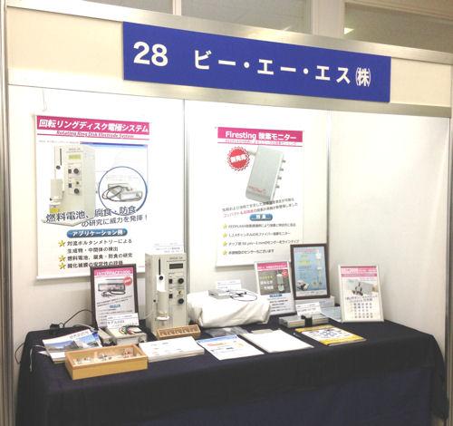 日本化学会第93春季年会 付設展示会2013