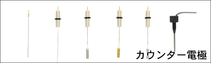 カウンター電極