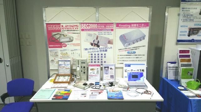 日本分析化学会 第65年会