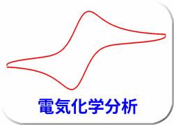 電気化学分析