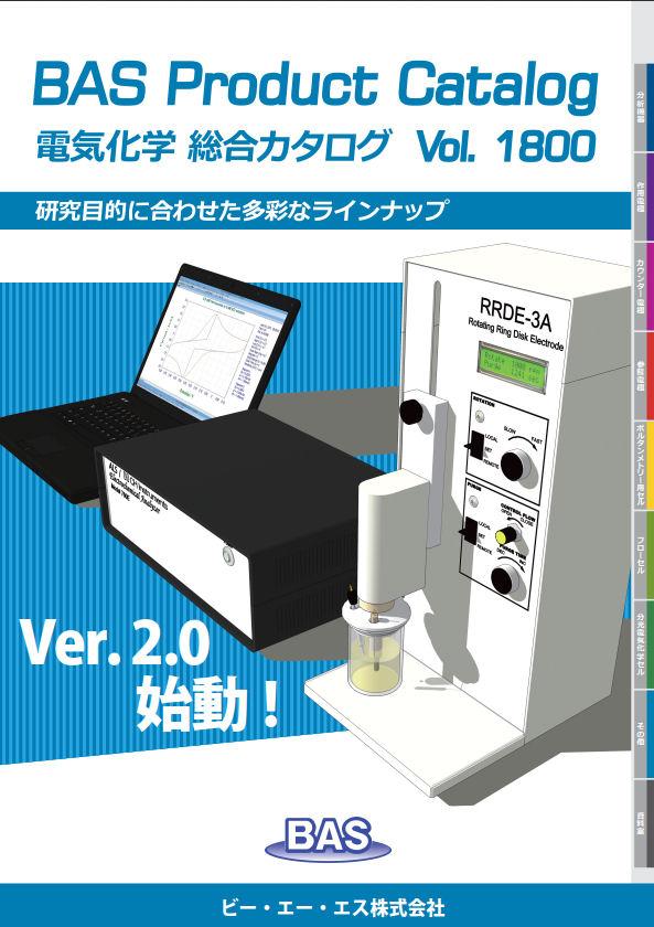 BASプロダクトカタログ Vol.1800