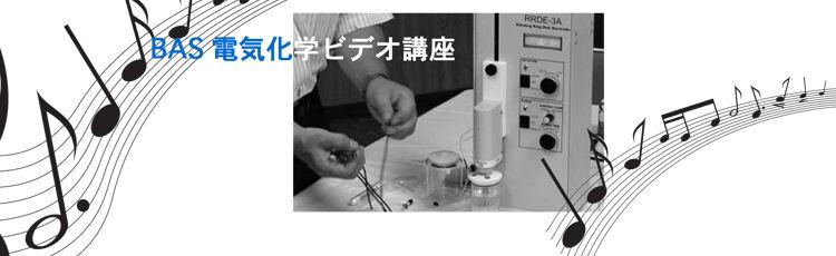 電気化学ビデオ講座