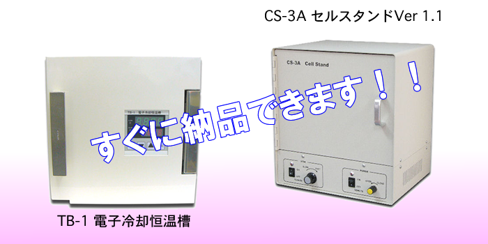 TB-1 & CS-3A