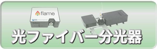 光ファイバー分光器